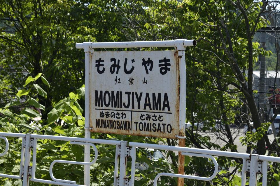 新夕張駅(旧紅葉山)