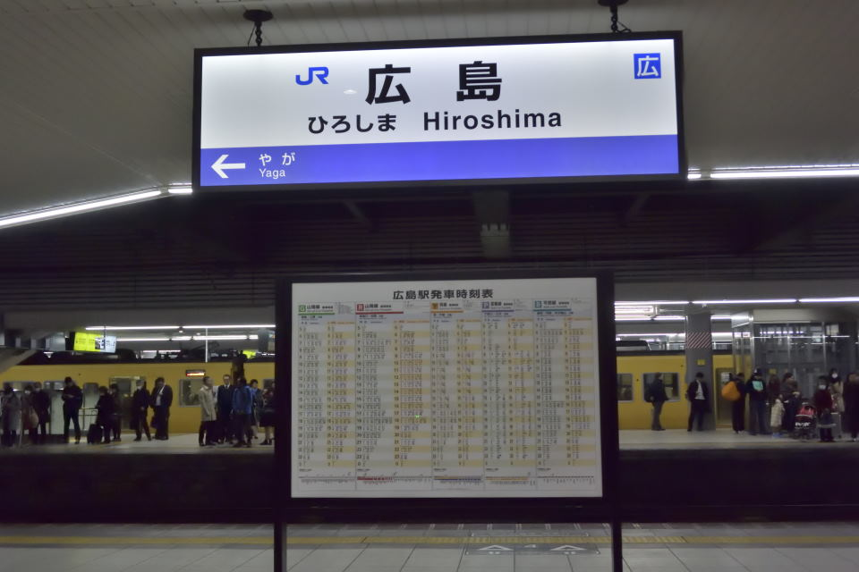 【15:04】広島駅を出発