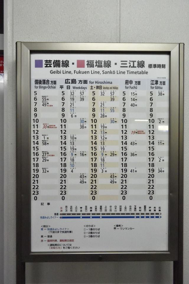 【04:39】三次駅の時刻表