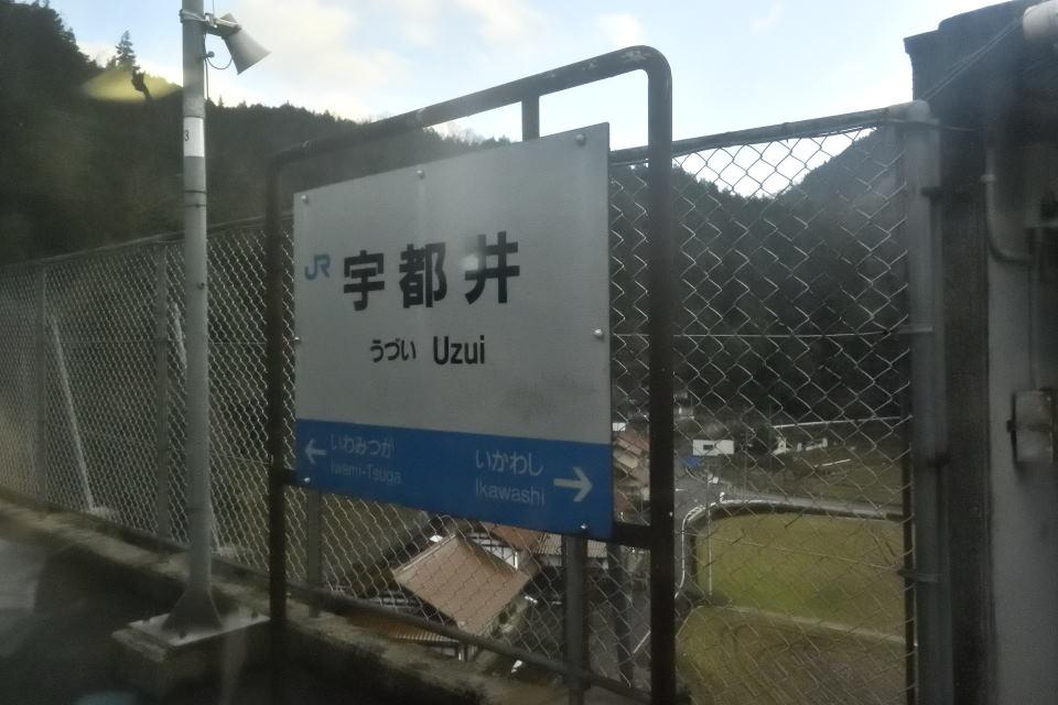 【07:11】宇都井駅